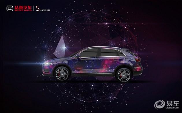 众泰SR7星光限量版将于北京车展亮相