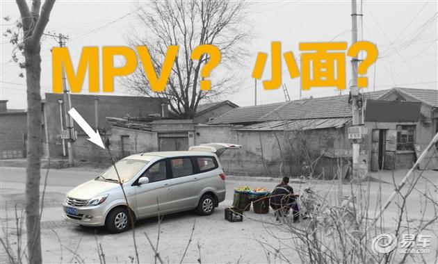 MPV=小面? 你不知道的面包车和MPV那点事