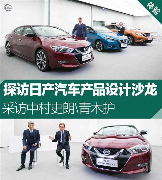日产汽车产品设计沙龙访中村史朗\青木护