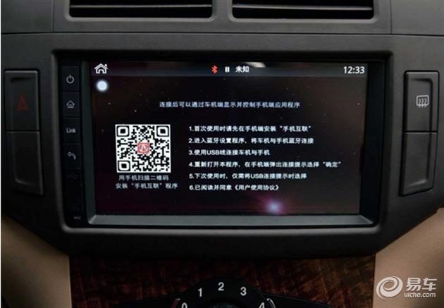 北汽威旺M30在车内较大亮点之一,就是一块9寸触屏,除了常规的收音、导航外,可通过蓝牙与手机互联,使用便捷。就消费者而言,该项配置十分实用,且多搭载在一些中高级车型上。值得一提的是,这块拥有1024x600高清晰分辨率触屏的车载互联系统,可以通过扫描屏幕上显示的二维码安装客户端,从而与手机实现高度互联。