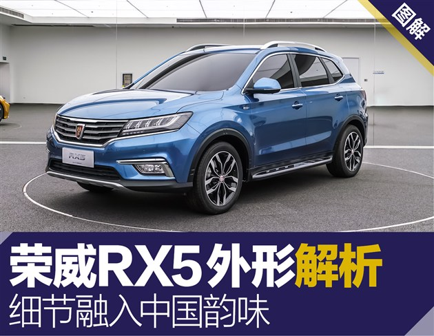荣威RX5外形解析 细节融入中国韵味