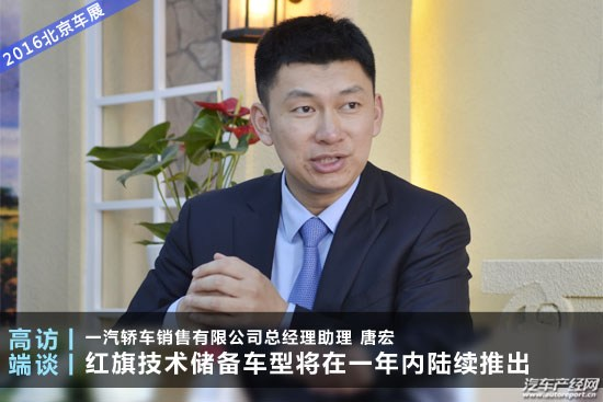 唐宏:红旗技术储备车型将陆续推出