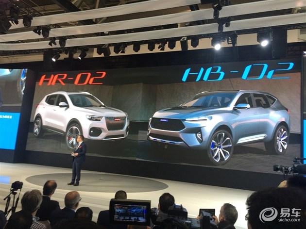 哈弗两款概念车首发 揭露未来设计理念