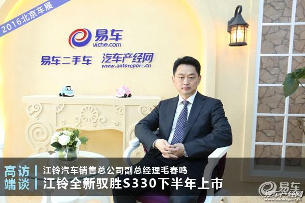 毛春鸣:江铃全新驭胜S330下半年上市