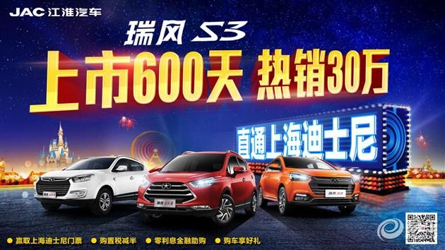 每3分钟卖出一台销冠车 瑞风S3破30万辆