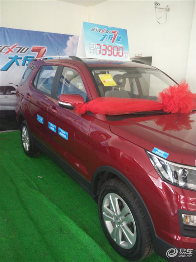长安汽车CX70隆重上市,国人的SUV高清图片