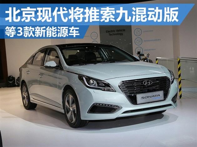 北京现代将推索九混动版 等3款新能源车