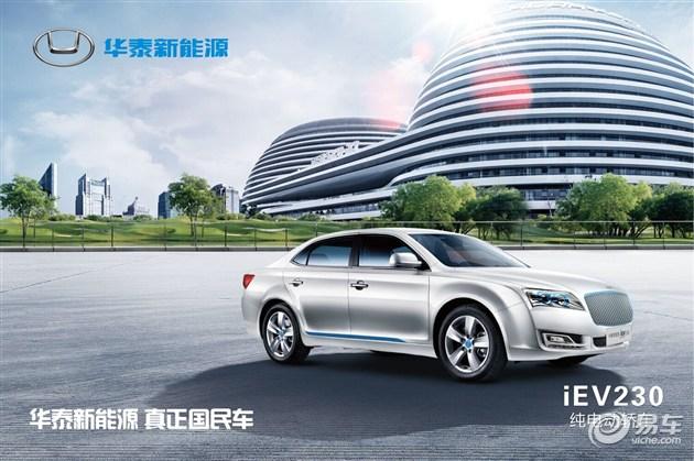 华泰新能源汽车齐聚青岛国际车展