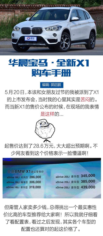 华晨宝马全新X1购车手册 次低配足矣!