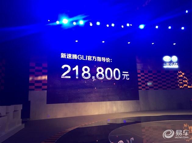 一汽大众改款速腾GLI上市 售21.88万元