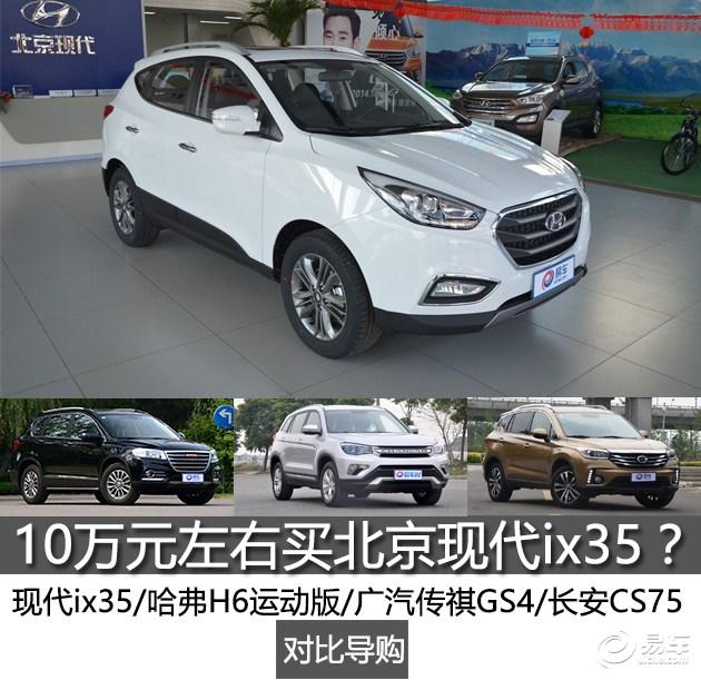 可以有!10万左右SUV为何不去买现代ix35