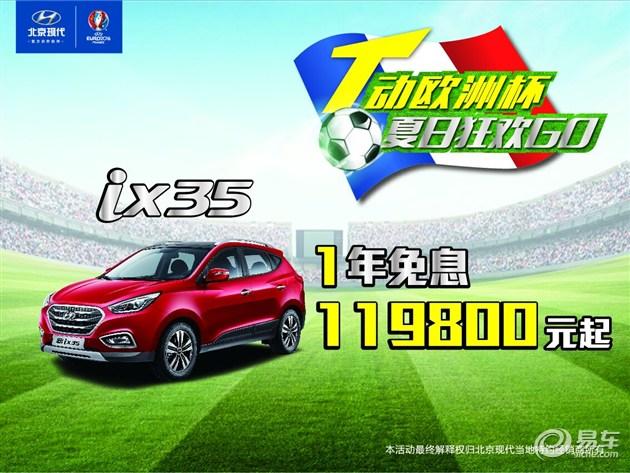 买SUV就看北京现代ix35有免息性价比高