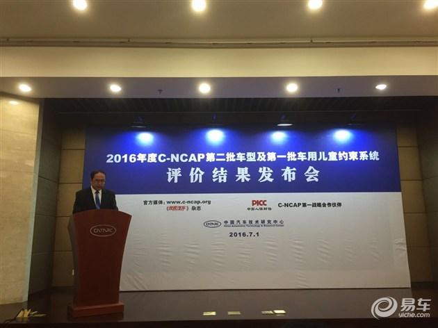 2016年度第二批C-NCAP评价车型结果发布