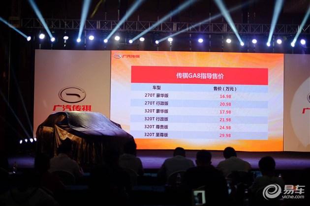 广汽传祺GA8北京地区上市 售16.98万元起