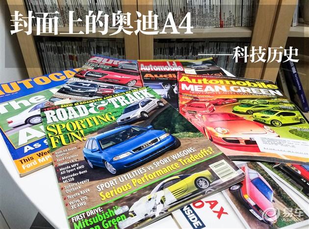 封面上的奥迪 奥迪A4的4个科技历史故事