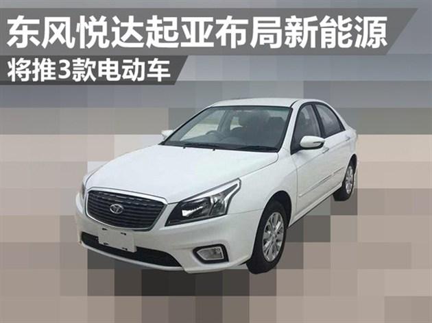 东风悦达起亚布局新能源 将推3款电动车