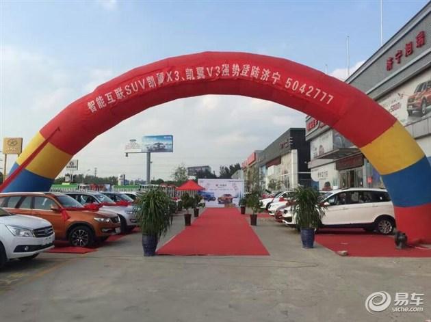 济宁旭瑞凯翼X3上市发布会成功举办