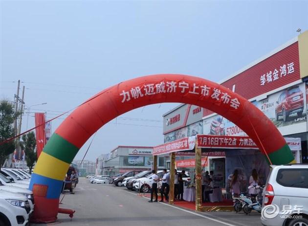 5-7万!力帆迈威济宁地区极速上市!