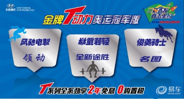 北京现代金牌T动力,与您共享冠军时刻