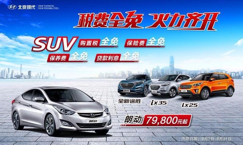 "SUV才是王道北京现代""4免""起购"