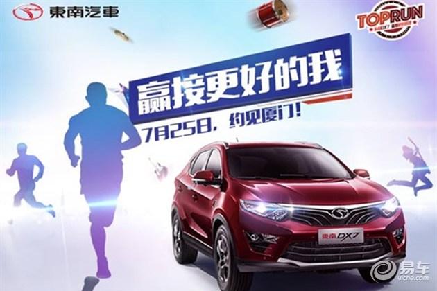 蚌埠润佳东南DX7周年庆及试驾会活动招募高清图片