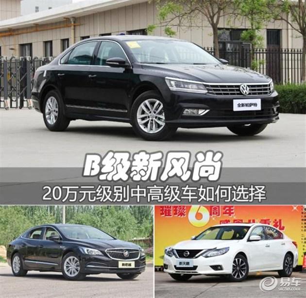 B级新风尚 20万元级别中高级车如何选择