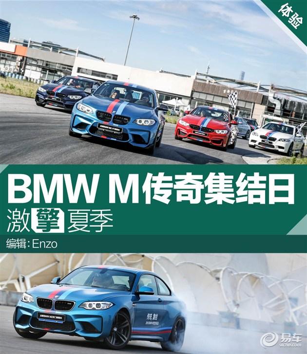 """激""""擎""""夏季——2016 BMW M传奇集结日"""