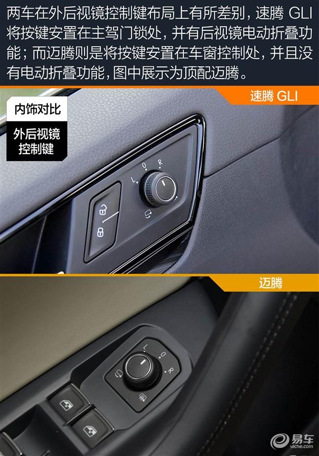 小结: 从两款车的内饰细节对比来看,两车还是延续了和外观一样的风格,一个偏向于运动,另一个偏向于商务,但从适用的车主来看,迈腾包含的车主年龄跨度可以很大。 至于两款车的内部配置来看,速腾 GLI的优势就显而易见了,很多便利性配置,如多功能方向盘、自动空调、后视镜电动折叠等,均没有在迈腾上配置,那如果对配置有一定需求的顾客,肯定是不愿意选择低配版迈腾的。