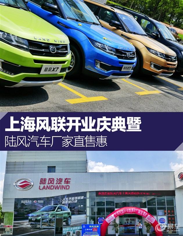 陆风汽车风联4S店开业庆典暨厂家直售惠