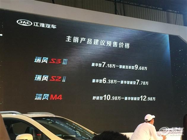 江淮新款瑞风S3预售价7.18万-9.68万元