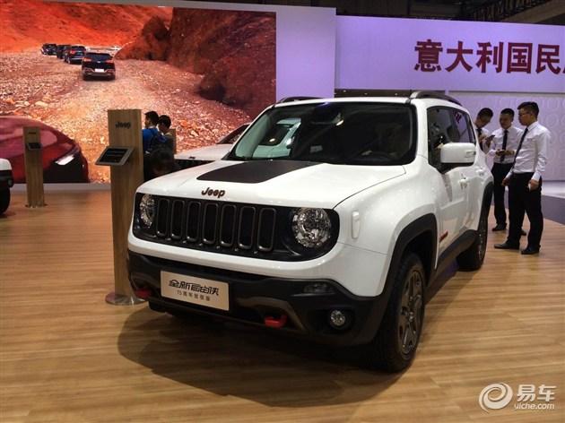 Jeep四款75周年致敬版上市 售20.28万元起