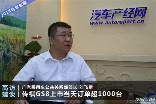 GS8上市当天订单超过一千