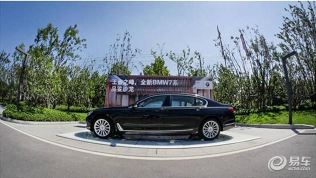 郑州华德宝全新BMW 7系品鉴会完美收官