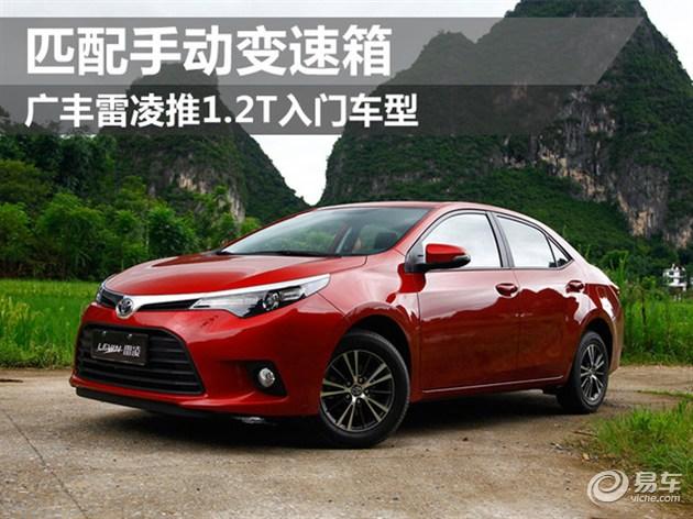 广丰雷凌推1.2T入门车型 匹配手动变速箱