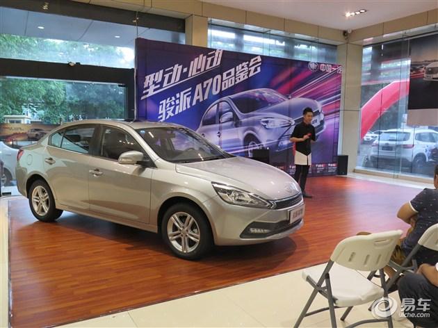 天津一汽骏派A70亮相广州 预售6.5万元起高清图片