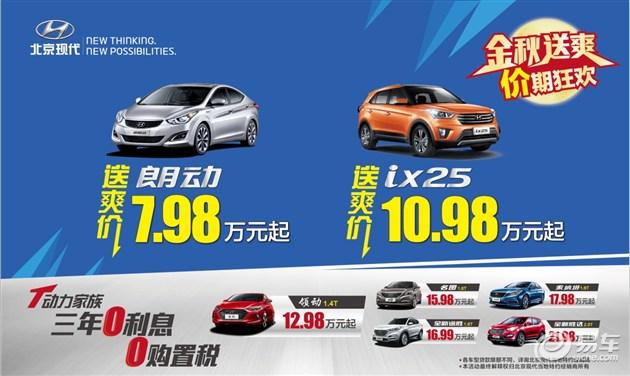 """低价来袭!北京现代超低实惠!""""车""""宴全城"""