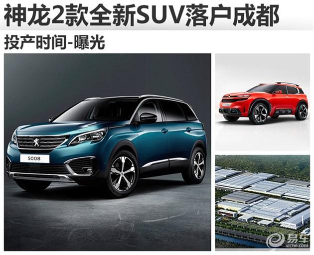 神龙2款全新SUV落户成都 投产时间曝光