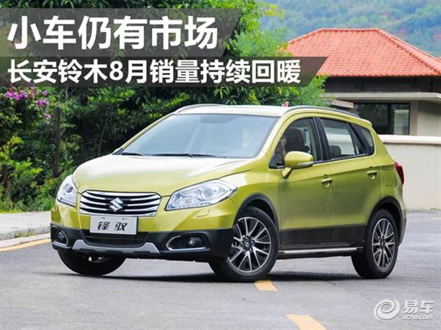 小车仍有市场 长安铃木8月销量持续回暖