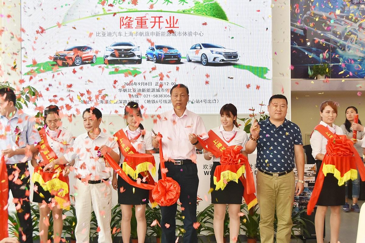 上海华帆旗申比亚迪新能源城市展厅开业