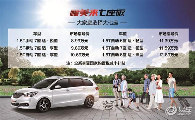 福美来7座版上市 售8.99万-12.89万元