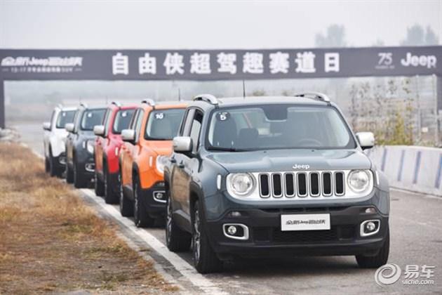 """全新Jeep自由侠""""超驾趣赛道日""""侠战群雄"""