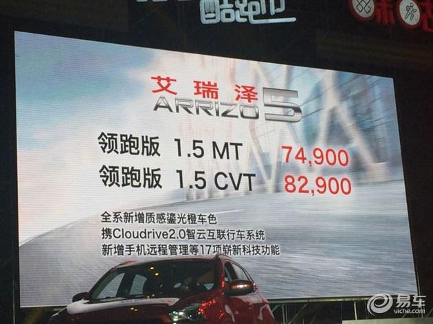 艾瑞泽5领跑版上市 售7.49万-8.29万元