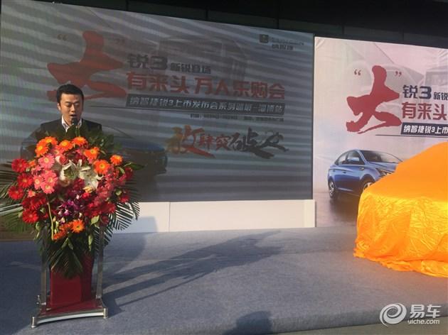 纳智捷锐3上市发布会系列巡展-淄博站