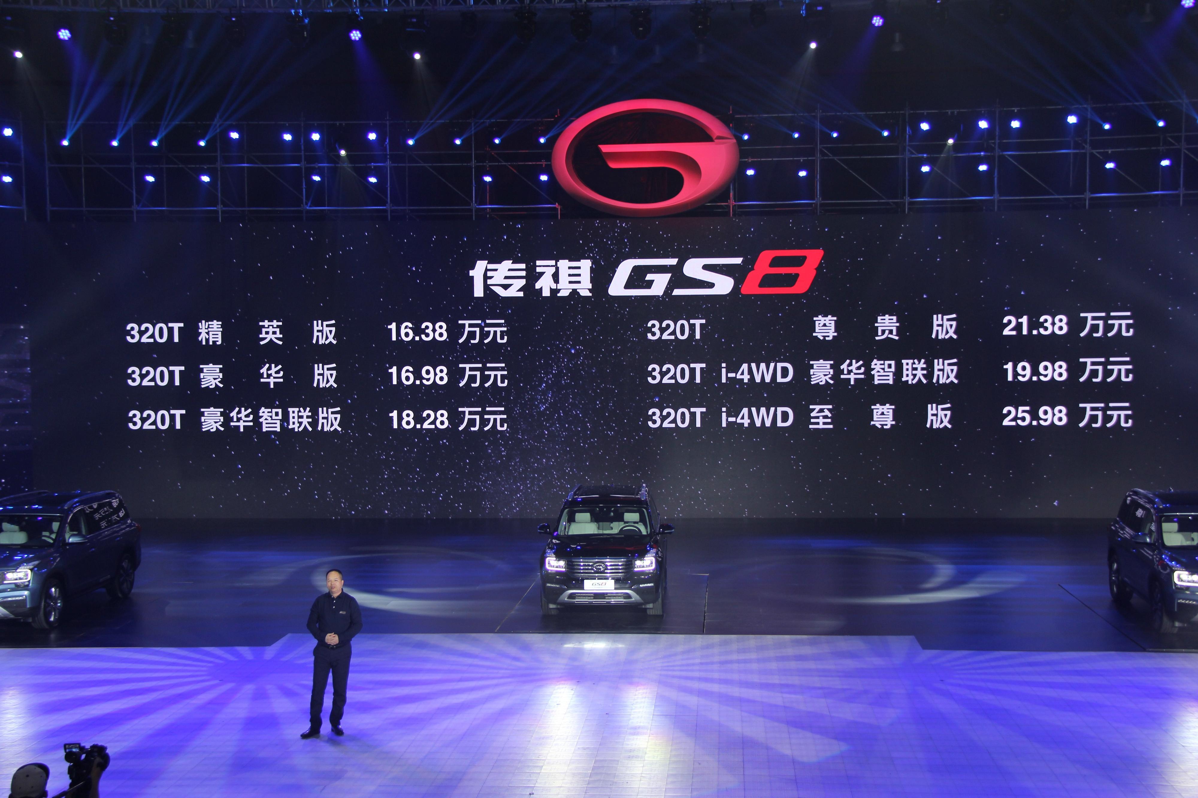 广汽传祺GS8上市 售16.38万-25.98万元