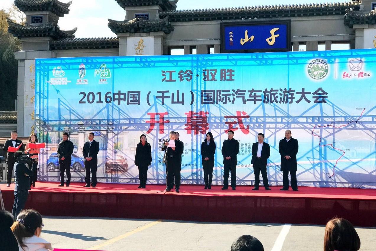 中国(千山)国际汽车旅游大会隆重开幕