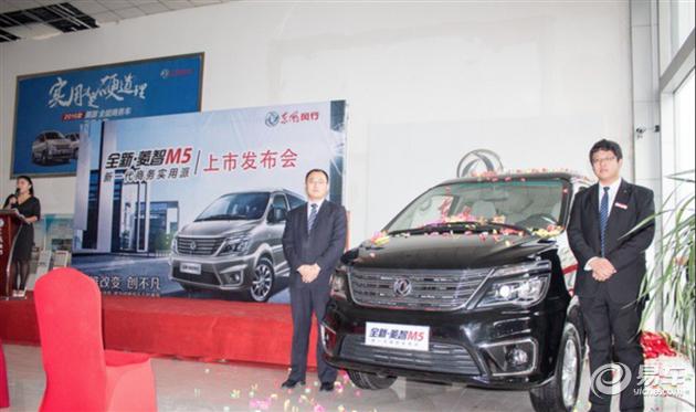 起售价7.19万元 全新菱智M5在济南上市