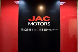 成立十年!小且精的江淮JAC日本设计中心