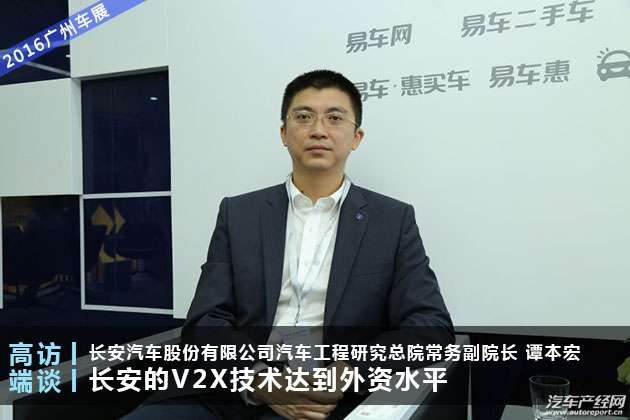 谭本宏 :长安的V2X技术达到外资水平