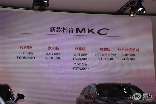 林肯新款MKC上市 售价29.88万-45.88万元