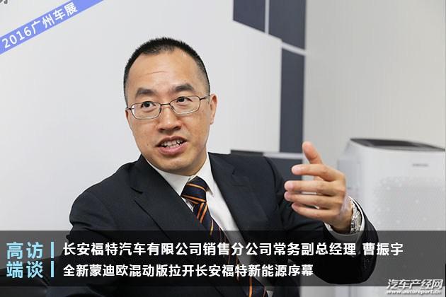 曹振宇:蒙迪欧混动版引领长安福特新能源